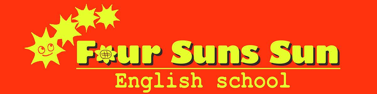 Four Suns Sun English School